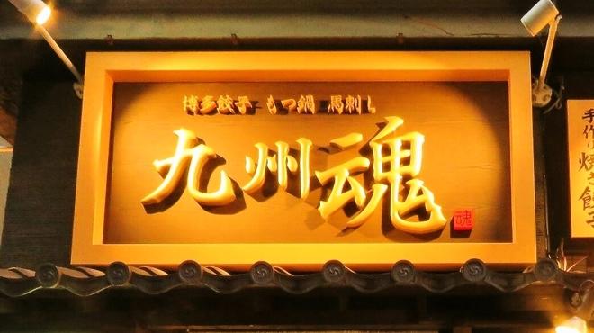 九州魂 京急川崎店