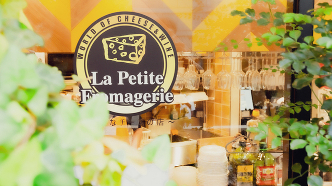 La Petite Fromagerie 〜小さなチーズの店〜