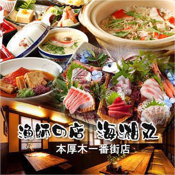 海湘丸 本厚木一番街店