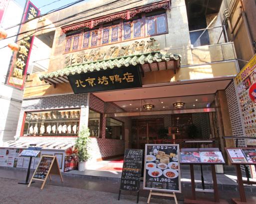 北京烤鴨店 中華街店