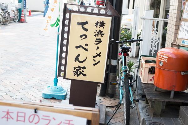 横浜ラーメンてっぺん家