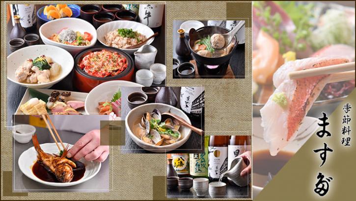 茅ヶ崎季節料理 ます田