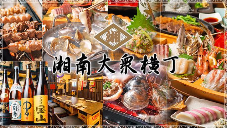 小田原居酒屋 湘南大衆横丁