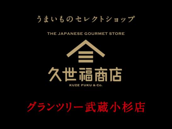 久世福商店グランツリー武蔵小杉店(クゼフクショウテン)