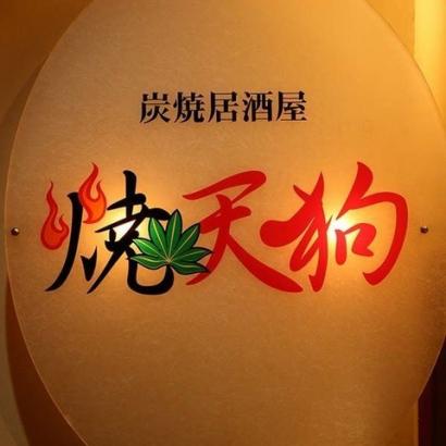 炭火焼居酒屋焼天狗(やきてんぐ)藤沢南口