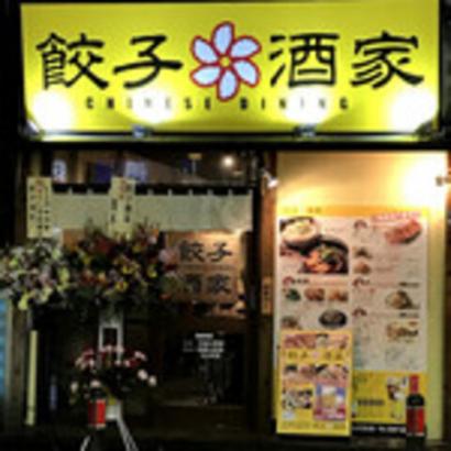 中華ダイニング餃子酒家