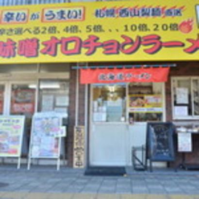 北海道ラーメン赤レンガ