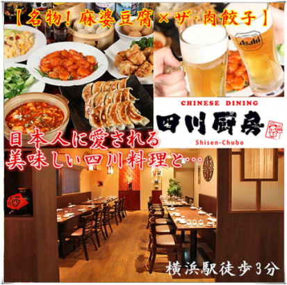 【臨時休業】中華ダイニング四川厨房 横浜西口店