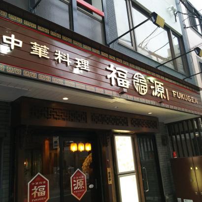 中華料理福源