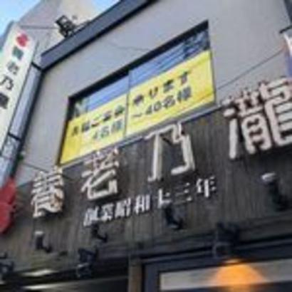 養老乃瀧野毛店