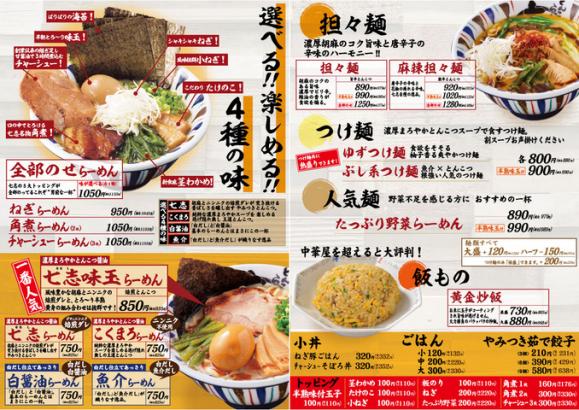 七志 中山店