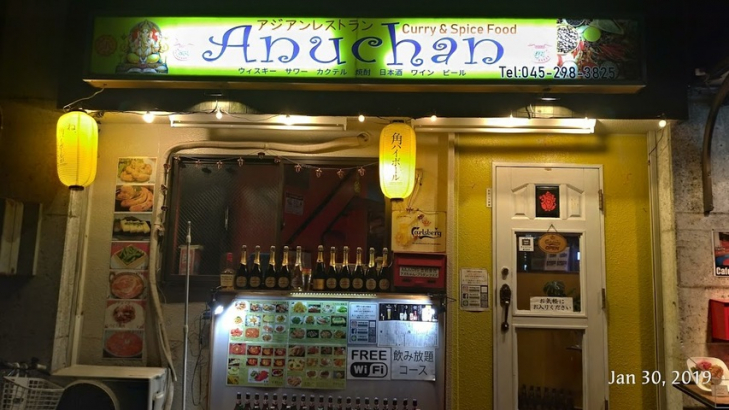 Anuchan(アヌチャン)