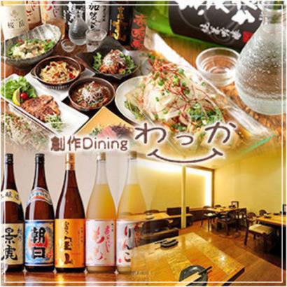 創作Diningわっか 横須賀中央店