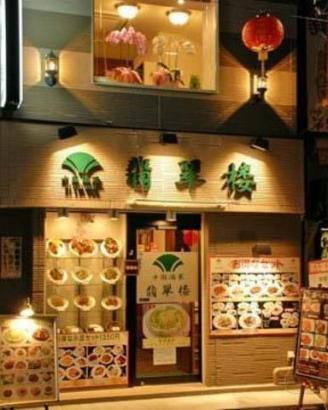 横浜中華街 翡翠楼 本店