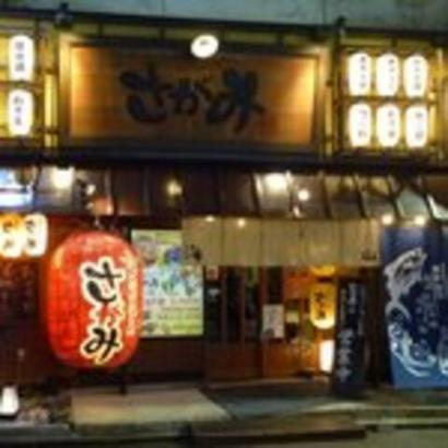 横浜西口居酒屋 さがみ