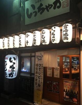 いっちゃが 桜木町店