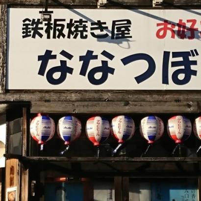 ななつぼ 井土ヶ谷店