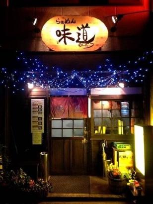 らぁめん味道 吉野町店