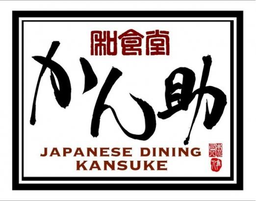 Japanesedining 日本酒バル かん助