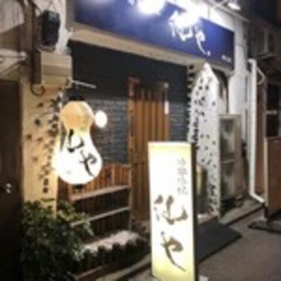 仙や 野毛店