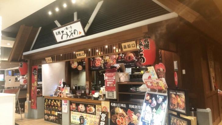 一期一会 札幌みその ラゾーナ川崎店
