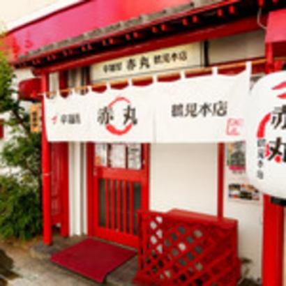 辛麺屋 赤丸 鶴見本店