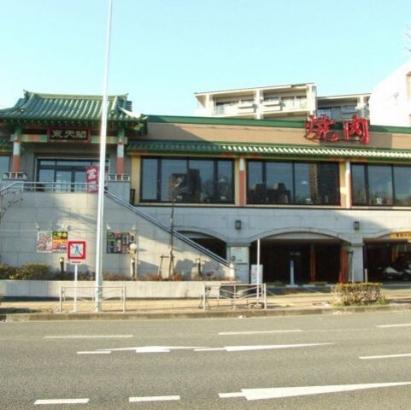 焼肉レストラン 東天閣 子安店