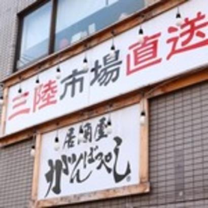 居酒屋 がんばっぺし 横浜本店