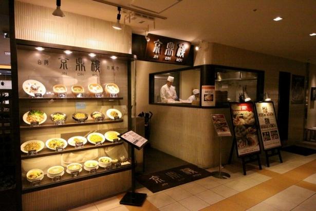 京鼎樓(ジンディンロウ) そごう横浜店