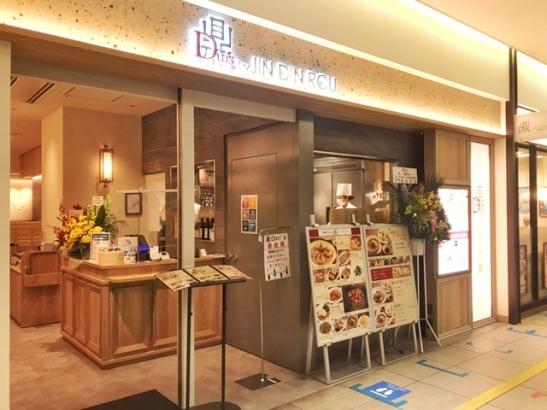 鼎's by JIN DIN ROU  キュービックプラザ新横浜店