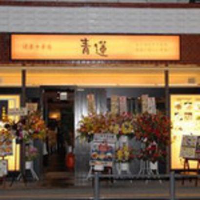 健康中華 青蓮 日本大通り店 (セイレン)