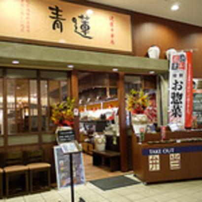 健康中華 青蓮 横浜センター北店 (セイレン)