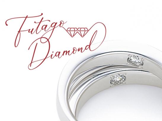この世で二人だけが持つ「双子ダイヤモンド」