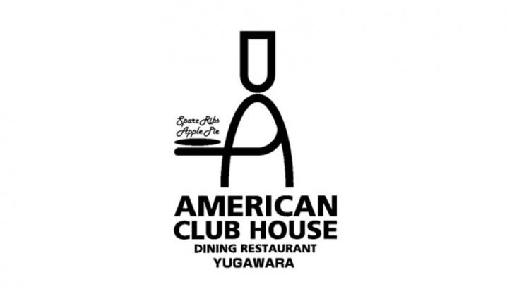 アメリカンクラブハウス 湯河原店