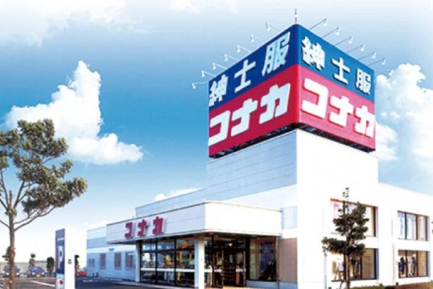 紳士服コナカ 東尾久店